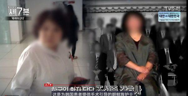 Un documentaire télévisé sud-coréen confirme que les prélèvements d'organes ont toujours lieu en Chine