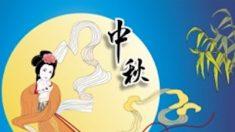 La fête de la mi-automne, un enchantement poétique en Chine