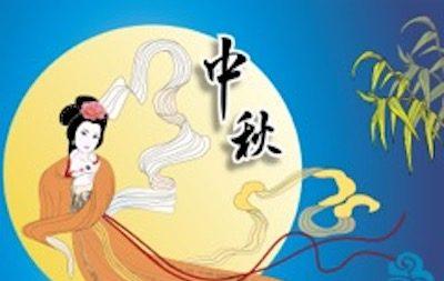 La Fête de la Mi – Automne – un enchantement poétique en Chine
